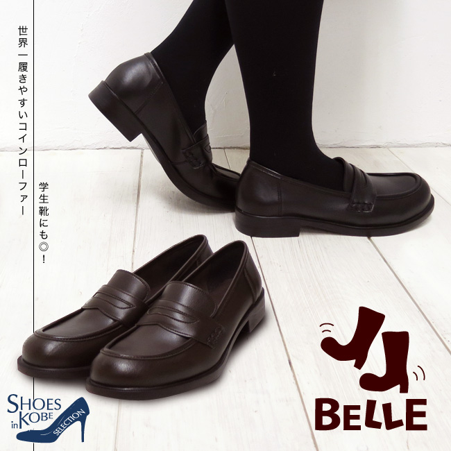 【BELLE(ベル)】世界一履き心地が良い♪機能性抜群 通勤・通学に最適なコインローファー[ローヒール][FOO-YK-6407](21.5・22.0・25.0・25.5・26.0)(おしゃれ カジュアル スクール ヒール レディース ローファー 学生 通学 靴 黒)