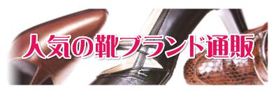 人気の靴ブランド通販